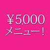 ¥5,000メニュー!